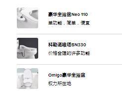 3项净身盆交易可帮助您避免厕纸ho积
