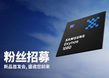 新的三星Exynos1080处理器将于11月12日发布
